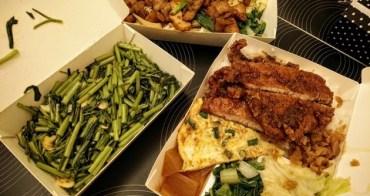 [台北中山區便當推薦]金芝園快餐,台北市最好吃的炸雞腿便當、炸排骨便當之一