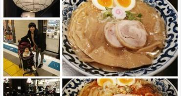 [東京拉麵推薦]東京駅斑鳩拉麵,東京車站一番街拉麵街必吃美食