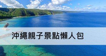 【2018沖繩景點】38個沖繩親子景點懶人包(6/18更新)內含MAPCODE