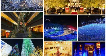 2017~2018東京聖誕節活動燈飾懶人包,29個日本東京聖誕點燈(12/15更新)
