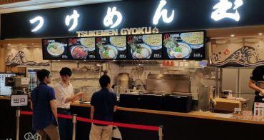 [林口三井outlet美食]つけめん玉沾麵(沾麵玉GYOKU)海外首家分店