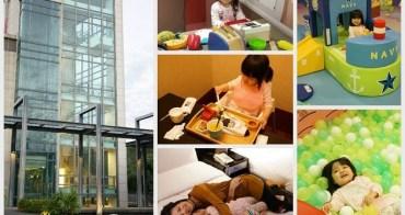 [新竹親子飯店推薦]煙波大飯店新竹湖濱館~小孩放電大人放鬆的超讚親子飯店