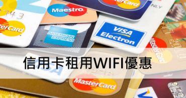 2018信用卡租WiFi分享器優惠,信用卡租借WiFi優惠懶人包(1/21更新)