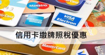 2018信用卡繳牌照稅免手續費與優惠整理懶人包(4/12更新)