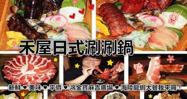 捷運丹鳳站美食 | 禾屋日式涮涮鍋 南新莊美食 鴻金寶麻吉廣場 海陸龍蝦大餐