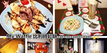 台北士林美食   My Waffle 比利時鬆餅 天母鬆餅 下午茶 鬆餅外送