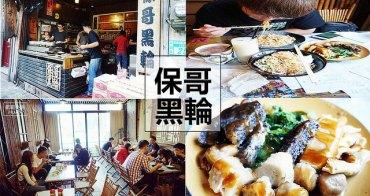 台南中西美食 | 保哥黑輪 孔廟魅力商圈 排隊美食 炒泡麵
