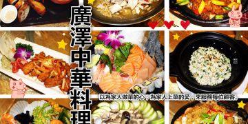 捷運中山站美食   廣澤中華料理 中式家常菜 合菜桌菜 包廂