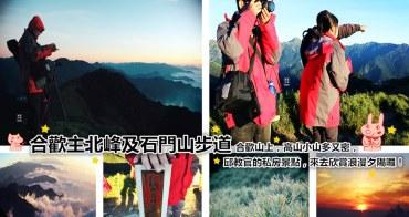 合歡山景點 | 合歡主北峰及石門山步道 邱教官的私房景點 欣賞浪漫夕陽