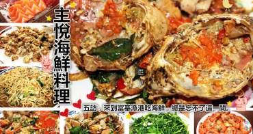 新北石門美食 | 主悅海鮮料理 來富基漁港吃海鮮 總是忘不了主悅的好滋味