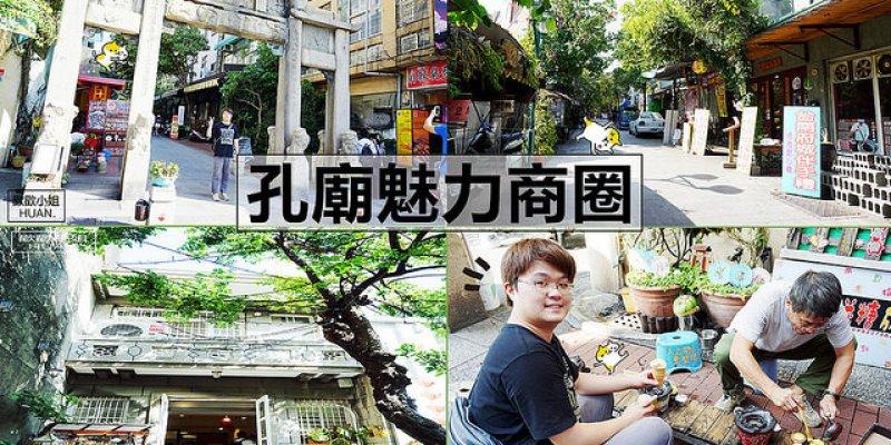 台南中西美食   孔廟魅力商圈 文創藝術與歷史古蹟 令人愜意的美麗商圈