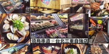 捷運三重國小站美食 | 燒鳥串道 平價銅板串燒 三重美食 宵夜 串燒串烤