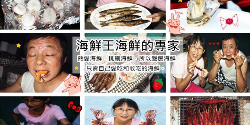 宅配團購   海鮮王 海鮮的專家 全台最大海鮮盤商 三代魚船世家