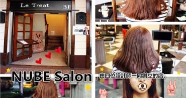 台北中山美髮 | NUBE Salon 玩髮型 玩視覺