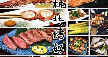 宜蘭羅東鎮美食 | 林北烤好 串燒 串炸 食事處 宵夜餓勢力 口味再進擊