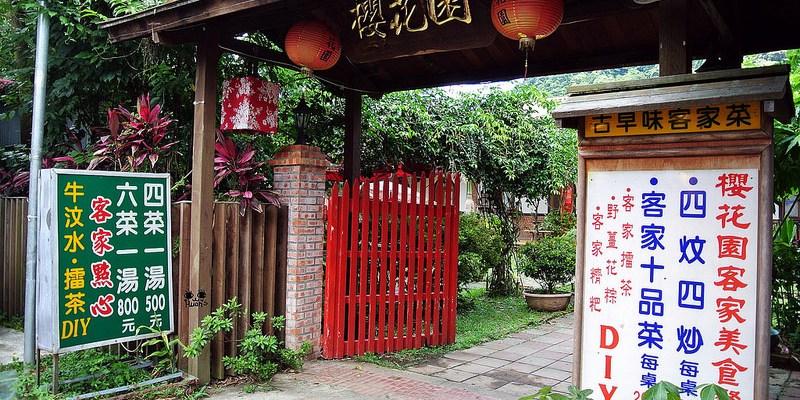 新竹橫山美食   櫻花園 古早味客家料理 四炆 四炒