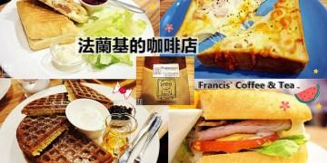 新北三重美食   法蘭基的咖啡店 三重下午茶
