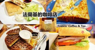 新北三重美食 | 法蘭基的咖啡店 三重下午茶