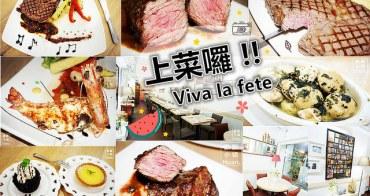 捷運忠孝新生站美食 | 上菜囉 Viva la fete 法義料理 平價法義歐式家常菜 正統法式料理