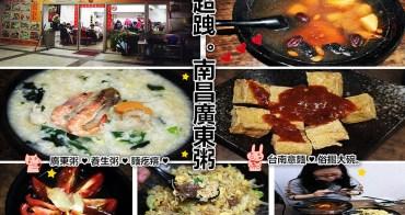 捷運中正紀念堂站美食 | 超跩 南昌廣東粥 俗擱大碗美食
