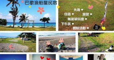 台東長濱住宿 | 巴歌浪船屋民宿 無菜單料理 露營 大海 海灘 陽光