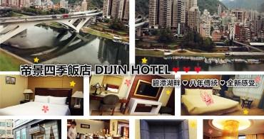 捷運新店站住宿   帝景四季飯店 碧潭湖畔 八年傳統 全新感受