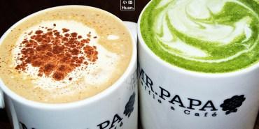 捷運忠孝敦化站美食   MR.PAPA WAFFLE&CAFE 東區鬆餅 下午茶 外帶