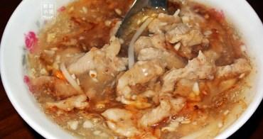 宜蘭市美食 | 阿娘給的北門蒜味肉羹 總是大排長龍的肉羹店