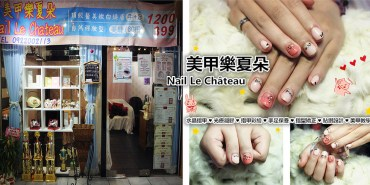 台北大安區美甲 | 美甲樂夏朵 東區美甲 手足保養 指型矯正 美甲教學