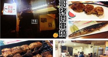 花蓮市美食 | 辣哥烤肉串燒 花蓮宵夜與喝酒聊天的好去處