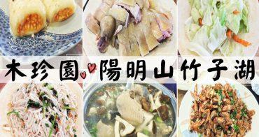 台北北投美食 | 木珍園 竹子湖美食 陽明山國家公園 賞海芋