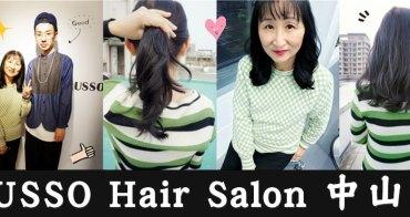 捷運中山站美髮 | LUSSO Hair Salon 台北髮廊 護髮 染髮 燙髮 剪髮 接髮