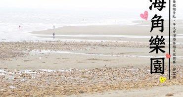 苗栗後龍景點 | 海角樂園 玩水玩沙 望海散心 騎腳踏車好舒服