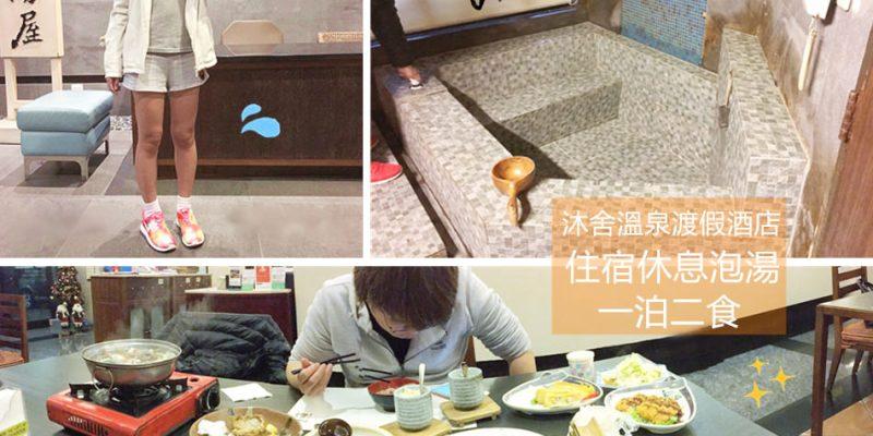新北萬里泡湯 | 沐舍溫泉渡假酒店 住宿休息泡湯一泊二食優惠