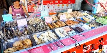 綠島美食 | 台灣第一家鹽酥雞 宵夜 酥炸海鮮 鬼頭刀魚卵超好吃 ♥♥♥