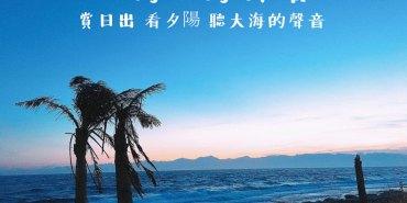 綠島景點   綠島環島公路 賞日出 看夕陽 聽大海的聲音