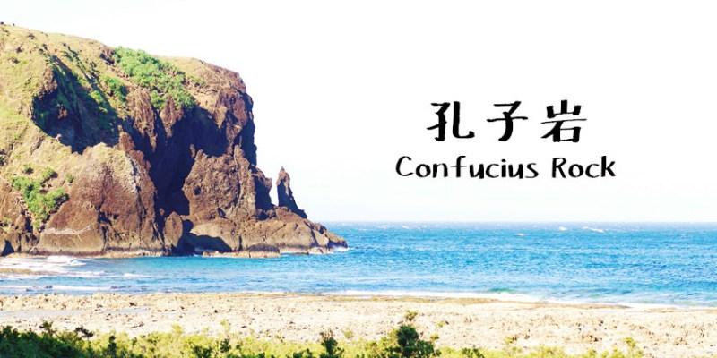 綠島景點 | 孔子岩 Confucius Rock 有如面壁思過的孔夫子老師