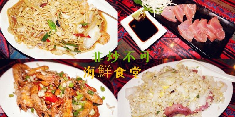 綠島美食 | 非炒不可海鮮食堂 堅持新鮮食材 勝過一切調味