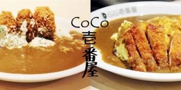 捷運徐匯中學站美食   CoCo壱番屋 咖哩飯在日本是每天被1000萬人以上所食用的人氣料理
