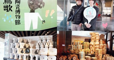 新北鶯歌景點 | 鶯歌陶瓷博物館 New Taipei City Yingge Ceramics Museum Taiwan