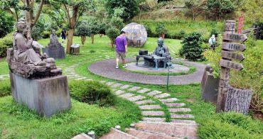 新北坪林景點 | 坪林石雕公園 依山傍水 緊鄰茶業博物館 是遊客森呼吸的好地方