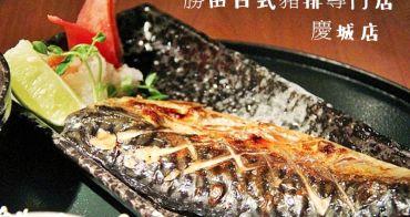 捷運南京復興站美食 | 勝田日式豬排專門店 慶城美食 滿滿的幸福感來自我們的堅持