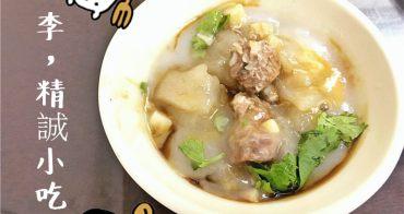 台中西區美食 | 李 精誠小吃 精誠路美食 在地小吃