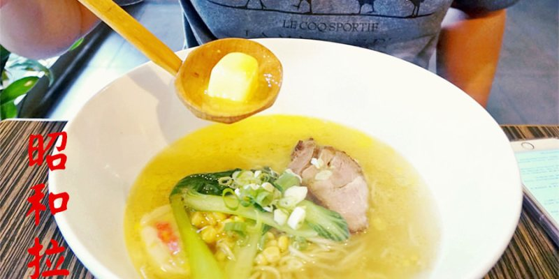 台中西區美食 昭和拉麵 東京30年老師傅 十年的老店 東京調理證照 就是為了一碗好湯頭