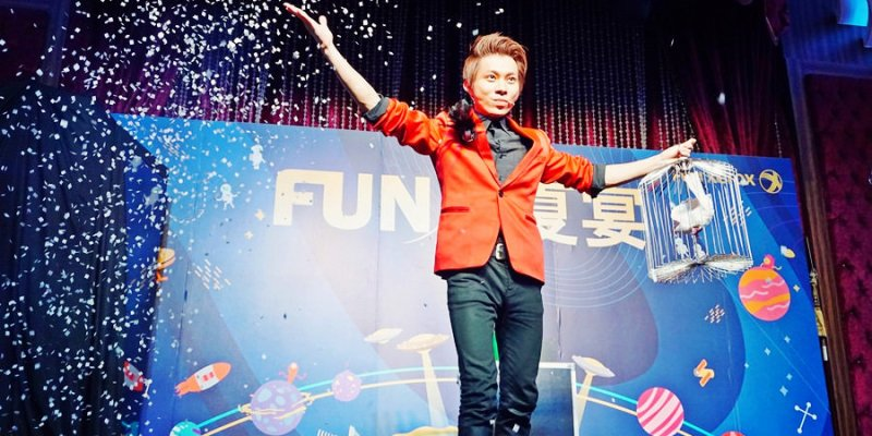 魔力宏|國際魔術表演大師 富士全錄 FUN星夏宴 全台巡迴產品發表會 魔術表演