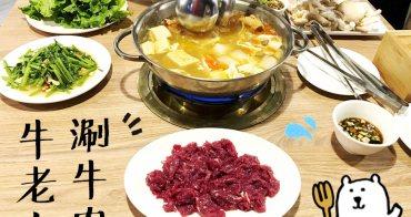台中南屯美食 | 牛老大涮牛肉 一個堅持好品質的溫體牛肉第一品牌 公益路美食