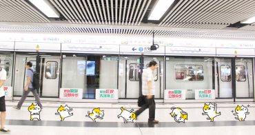 香港交通資訊 | 港鐵 MTR 八達通 地鐵搭乘 心繫生活每一程