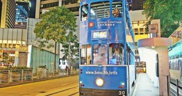 香港交通資訊 | 香港叮叮車 香港電車 Hong Kong Tramways 超便宜移動工具 成人只要2.3港元 頂層視野超好 香港旅行必搭交通工具