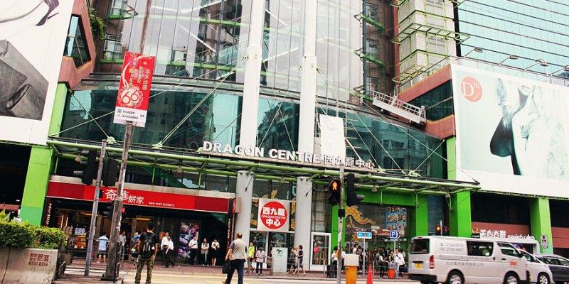 香港深水埗景點 | 西九龍中心 Dragon Centre 九層純購物消閒的大型商場 吃喝玩樂樣樣俱全 平價商場 類似台灣西門町 萬年大樓