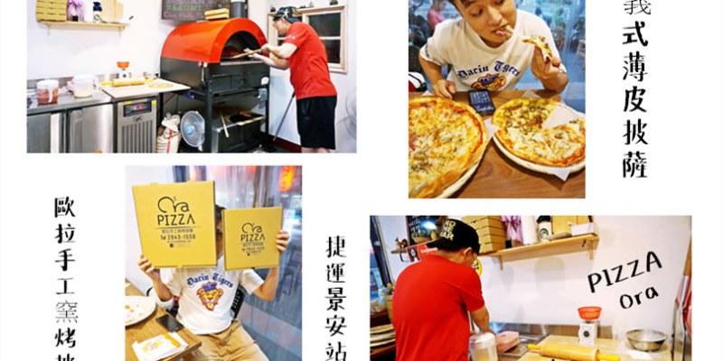 捷運景安站美食   PIZZA Ora 歐拉手工窯烤披薩 中和美食 北義式薄皮披薩 外帶披薩
